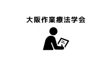 大阪作業療法学会