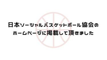 日本ソーシャルバスケットボール協会のホームページに掲載して頂きました