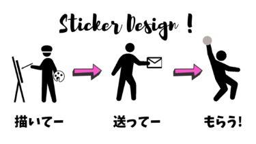 【オンライン企画】ステッカーをデザインしてみよう!