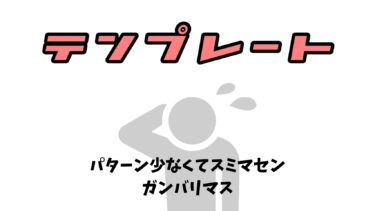 【オンライン企画】デザインテンプレートの一覧!