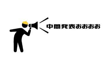 【オンライン企画】ステッカーデザイン体験の中間発表会!