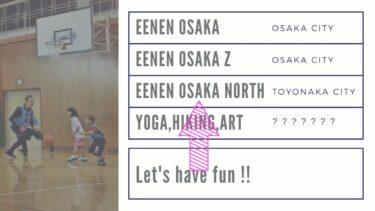 エーネン大阪ノース、ひっそりと活動再開